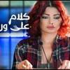 اغنية لؤى - نقابل ناس 2014 | تتر مسلسل كلام على ورق