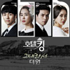 OST. Hotel King (The One) - Ost. Part 5