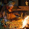 02 Sri Vishwanath Ji Ki Aarti