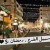 Download Mounier _ramdan Gana محمد منير _رمضان جانا Mp3