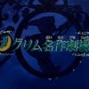 【OP1 Hermanos GRIMM / Niji no Hashi】 - FanDub Cover Fail xD ~Ver.SKA Tv Size~ 『Shary』