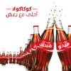 Coca-Cola A7la Ma3a Full Song