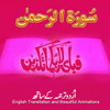 Surah Rehman With Urdu Translation Mp3