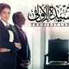 Assala - 7bet Zrof - 2014 _ اصالة - حبة ظروف - تتر مسلسل السيدة الاولى - نسخة اصلية