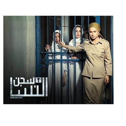 """تتر نهاية مسلسل """"سجن النسا"""" الحان تامر كروان"""
