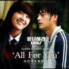 Seo In Guk & Jung Eun Ji - All for you (OST Reply 1997 cover by Dina)