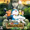 Hikari No Signal (Doraemon Movie 2014 Theme Song)
