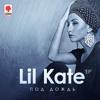 Lil Kate - Дай мне знак