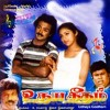 Thene Thenpandi Meene - Udhaya Geetham (Cover by Rubesh)