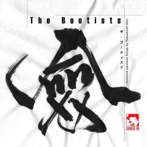 僉(The Bootists) - Selected Japanese Gorge by Takaakirah Ishii - sampler
