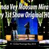 Dheewaanaa Vey Moosum Mira & Yaamin Tharinge Rey 1st Show Original HQ MP3 256kbps - NEN