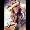 Download Ashmana Ana _ اشمعنى انا اغنية ادم - تتر مسلسل ابن الحلال   رمضان2014 Mp3