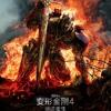 Transformers - Age Of Extinction Trailer #1 Music | Steve Jablonsky - Your Creators Want You Back