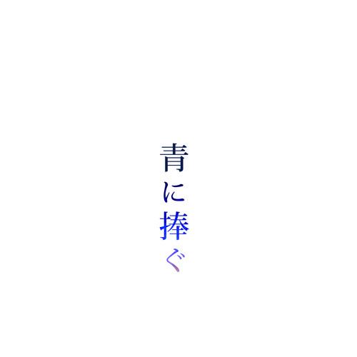 「青に捧ぐ」 クロスフェード