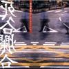 CD2-08-一樣的雨水 (Same Rain)