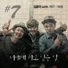 Jongkook, Gary, Haha - What I Want to Say to You