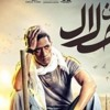 Download اغنية ادم - تتر مسلسل ابن الحلال - اشمعنى انا - رمضان 2014 Mp3