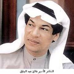 المعازيم - فايق عبدالجليل