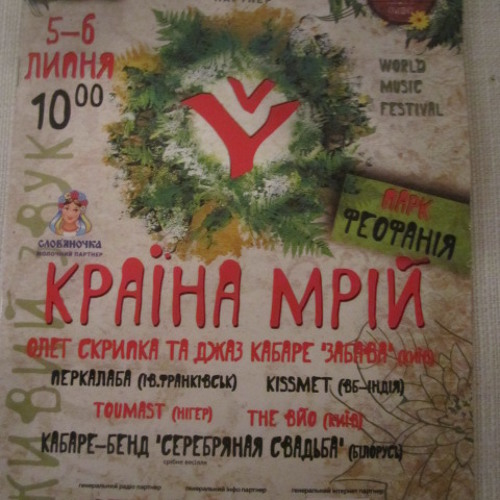 DreamLand in Kyiv: Marta Dyczok reports from a festival in Ukraine's capital. 08.07.2014