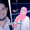 Download ديمة ومحمد بشار - رمضان يوحدنا Mp3