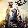 Download اغنية متتغروش ادم - تتر نهايه مسلسل ابن الحلال - رمضان 2014 Mp3