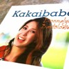 Donnalyn Bartolome - Kakaibabe (Filtered Instrumental)