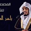 Emotional surah waqia by sheikh yasir al dosary-خشوع بصوت الشيخ ياسر الدوسري سورة الواقعة.mp3