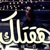 Download عسكر في المعسكر - قصيدة هقتلك_Amr ramadan Mp3