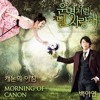 Baek Ah Yeon (백아연) - Morning Of Canon (OST Fated To Love You) (Cover by Angel)