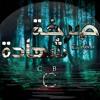 Download Sar5et Shahada | صرخة شهادة Mp3