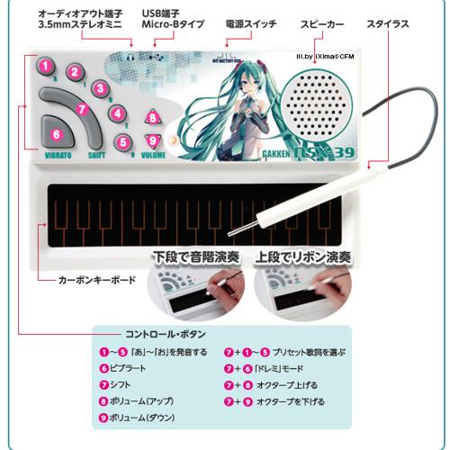Pocketmiku_no_Kai_OP(Japanese)