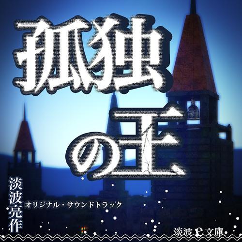 『孤独の王』オリジナル・サウンドトラック