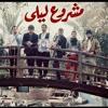 Mashrou' Leila - Ala Babu