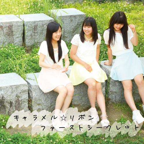 Caramel☆Ribbon / First Secret「キャラメル☆リボン / ファーストシークレット」