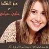 Download حلو الكلام في رمضان مع سلمى صباحي - حلقه 11