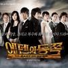 Red Bean (1) -- Lee Haeri 홍두 (1) (East Of Eden OST 에덴의 동쪽)