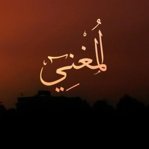 "AL MUGHNĪ ""The Emancipator"" (God)عمرو دياب - المُغْنِي"
