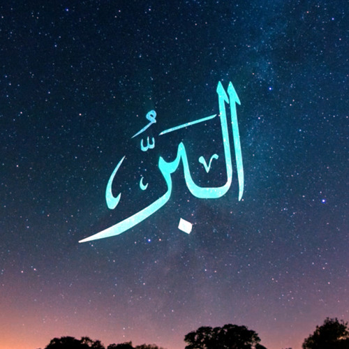 "AL BARR ""The Most Kind and Righteous"" (God)عمرو دياب - البَرّ"