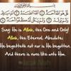 Surah Al Ikhlas Quran audio online chapter 112
