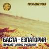 Баста - Евпатория (Ляпис Трубецкой Кавер)