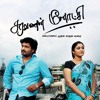 Saravanan meenakshi ringtone collections