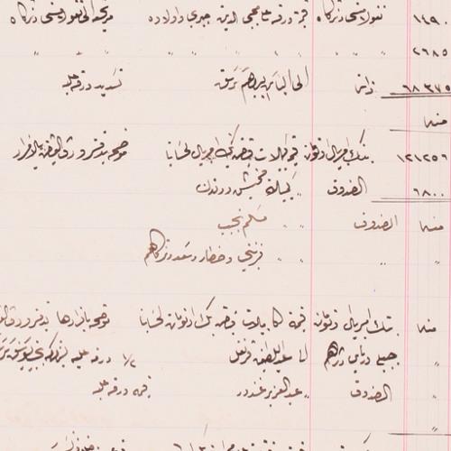 New Archives in Lebanon | Université Saint-Esprit de Kaslik