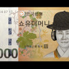 San E - Show You the Money