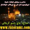 Imam Ali - Bassem
