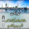 Album: Madinah Yaad Aata Hai - Allah Huma Sale Ala  - نعت :الّٰھم صلّےعلٰی