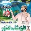 04.mere Ser Per Mere Nabi Saw ki rehmat ka doshala-BY-QARI SHAHID