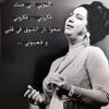 من أجل عينيك عشقت الهوى  الست -أم كلثوم - الحفلة الأولى 6 - 1-1972 سينما قصرالنيل