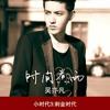 KRIS / Wu Yi Fan - 时间煮雨 (Time Boils The Rain)