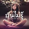 ฉันไม่รู้ - EmptyEye Feat. TAE JK (Prod. MKS) mp3