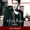 吴亦凡 - 时间煮雨 (小时代 OST 3)
